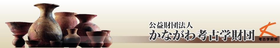 公益財団法人 かながわ考古学財団